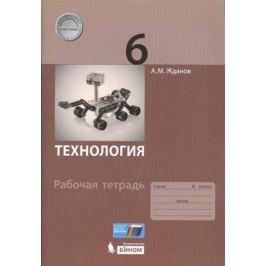 Жданов А. Технология. 6 класс. Рабочая тетрадь