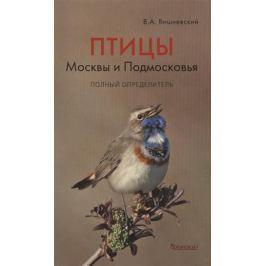 Вишневский В. Птицы Москвы и Подмосковья. Полный определитель