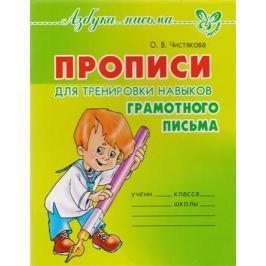 Чистякова О. Прописи для тренировки навыков грамотного письма