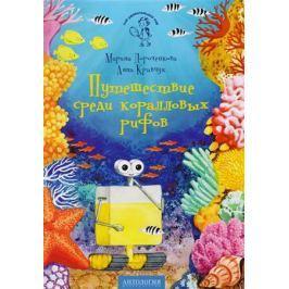 Дороченкова М., Кравчук А. Путешествие среди коралловых рифов
