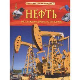 Пьюп Дж. Нефть: Месторождения. Добыча. Использование