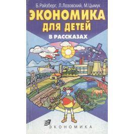 Райзберг Б., Лозовский Л., Цымук М. Экономика для детей в рассказах