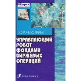 Чеботарев Ю. Управляющий робот фондами биржевых операций