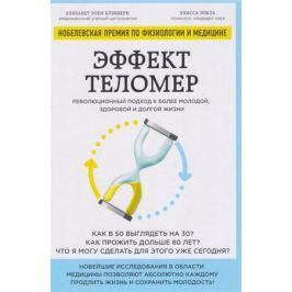 Блэкберн Э., Эпель Э. Эффект теломер. Революционный подход к более молодой, здоровой и долгой жизни