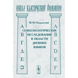 Покровский М. Семасиологические исследования в области древних языков