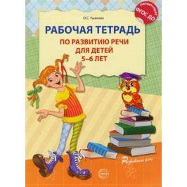 Ушакова О. Рабочая тетрадь по развитию речи для детей 5-6 лет