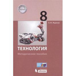 Жданов А. Технология. 8 класс. Методическое пособие