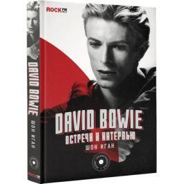 Иган Ш. David Bowie. Встречи и интервью