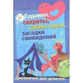 Кабанова Е. (ред.) Дневничок для девочек. Гадания, секреты, тайны имен, загадки сновидений