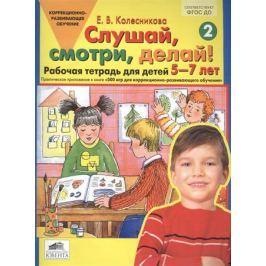 Колесникова Е. Слушай, смотри, делай! Рабочая тетрадь для детей 5-7 лет