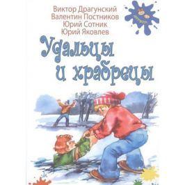 Драгунский В., Постников В., Сотник Ю., Яковлев Ю. Удальцы и храбрецы. Рассказы