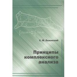 Львовский С. Принципы комплексного анализа