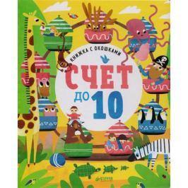 Измайлова Е. (ред.) Книжка с окошками. Счет до 10