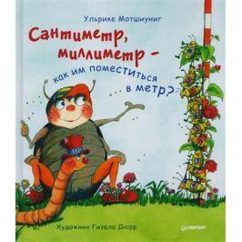 Мотшиуниг У. Сантиметр, миллиметр - как им поместиться в метр?