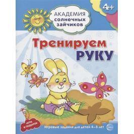 Ковалева А. Тренируем руку. Игровые задания для детей 4-5 лет