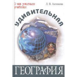 Антонова Л. Удивительная география