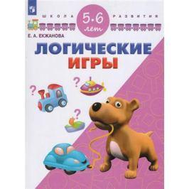 Екжанова Е. Логические игры. 5-6 лет