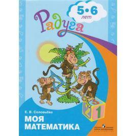 Соловьева Е. Моя математика. Развивающая книга для детей 5-6 лет