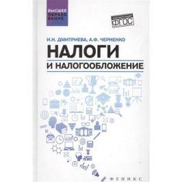Дмитриева И., Черненко А. Налоги и налогообложение. Учебное пособие (ФГОС)