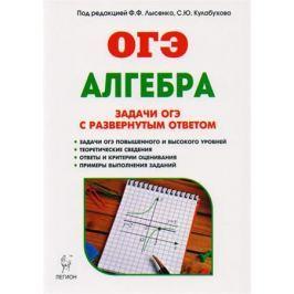 Лысенко Ф., Кулабухова С. (ред.) Алгебра. 9 класс. Задачи ОГЭ с развернутым ответом