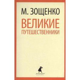 Зощенко М. Великие путешественники. Рассказы и фельетоны