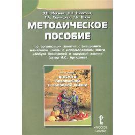 Мостова О., Никитина О. и др. Методическое пособие по организации занятий с учащимися начальной школы с использованием книги