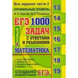 Сергеев И., Панферов В. ЕГЭ. Математика. 1000 задач с ответами и решениями. Все задания части 2. Профильный уровень