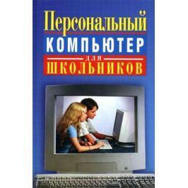 Кривич Е. Персональный компьютер для школьников