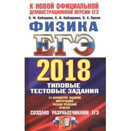 Кабардин О., Кабардина С., Орлов В. ЕГЭ 2018. Физика. 14 вариантов. Типовые тестовые задания от разработчиков ЕГЭ