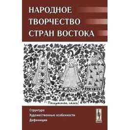 Гамзатова П. (ред.) Народное творчество стран Востока Структура…
