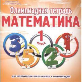 Казачкова С. Олимпиадная тетрадь. Математика. 1 класс