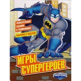 Кузьминых Ю. (ред.) Игры супергероев. Увлекательные задания и головоломки. Наклейки в подарок