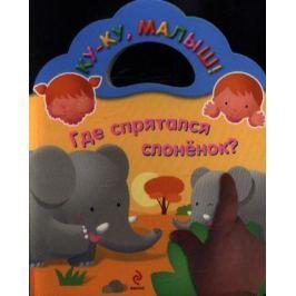 Цветкова Н. (ред.) Где спрятался слоненок?