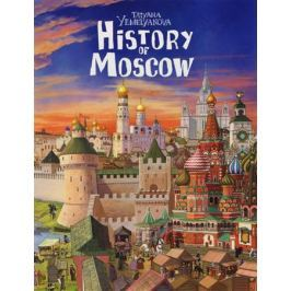Емельянова Т. History of Moscow
