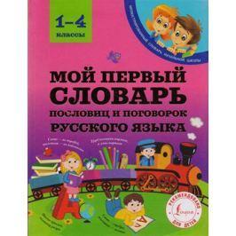 Фокина А. Мой первый словарь пословиц и поговорок русского языка. 1-4 классы