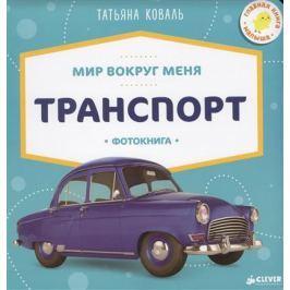 Коваль Т. Транспорт. Фотокнига