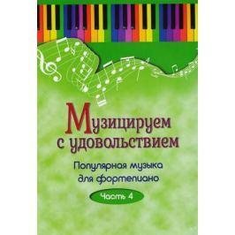 Шабатура Д. (сост) Музицируем с удовольствием. Популярная музыка для фортепиано в 10 частях. Часть 4