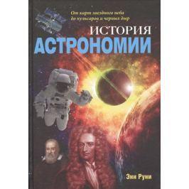 Руни Э. История астрономии. От карт звездного неба до пульсаров и черных дыр
