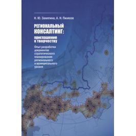 Замятина Н., Пилясов А. Региональный консалтинг: приглашение к творчеству. Опыт разработки стратегического планирования регионального и муниципального уровня