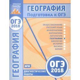 Зотова А. (сост.) Подготовка к ОГЭ 2018. Диагностические работы. География