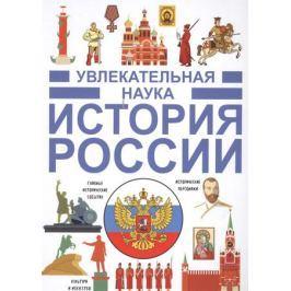 Гусев И. Увлекательная наука. История России