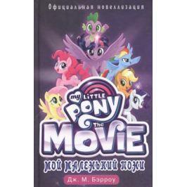 Бэрроу Дж. Мой маленький пони: официальная новеллизация
