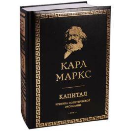 Маркс К. Капитал. Критика политической экономики. Том I