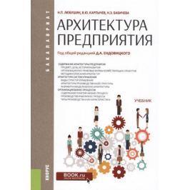 Любушин Н., Карпычев В., Бабичева Н. Архитектура предприятия. Учебник