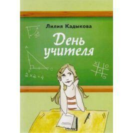 Кадыкова Л. День учителя