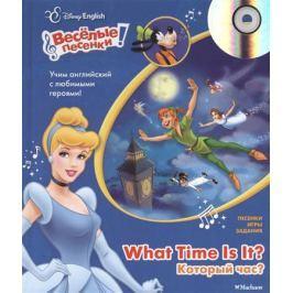 Плаксунова Д. (ред.) Disney English. What Time Is It? = Который час? (+CD)