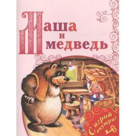 Булатов М. (переск.) Маша и медведь