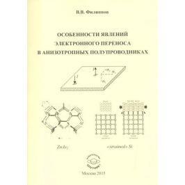 Филиппов В. Особенности явлений электронного переноса в анизотропных полупроводниках. Монография