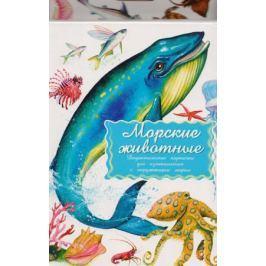 Дидакт. карточки Морские животные