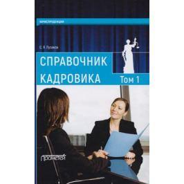 Пузаков С. Справочник кадровика. В 2 томах. Том 1